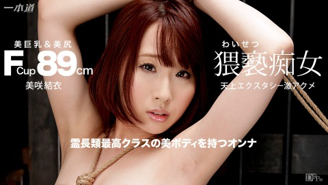 Yui Misaki: Red Hot Fetish Collection 111 パート1 - Watch Free Porn