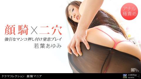 Ayumi Wakaba: 顔騎マニア No.2