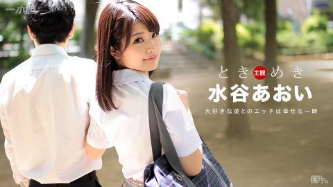 トキメキ 〜二人ッキリニナリタイナァ〜