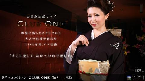 Sayuri Mikami: CLUB ONE No.8 ママ出勤