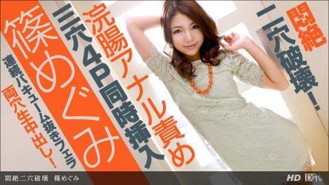 Megumi Shino: 悶絶二穴破壊