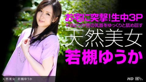 Yuka Wakatsuki: 天然美女