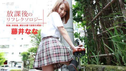 Nana Fujii: 放課後ノリフレクソロジー 藤井ナナ