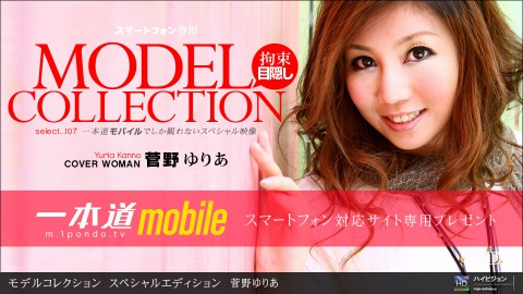 Yuria Kanno: Model Collection 特別版