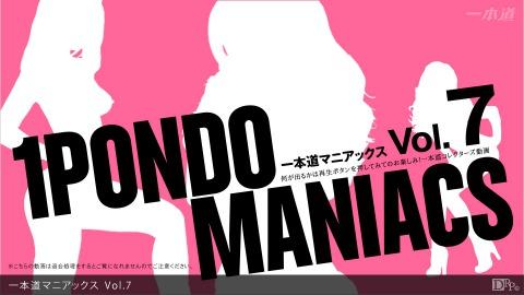 一本道マニアックス Vol.7