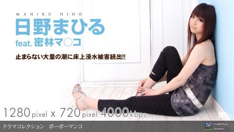 Mahiro Hino: ボーボーマンコ