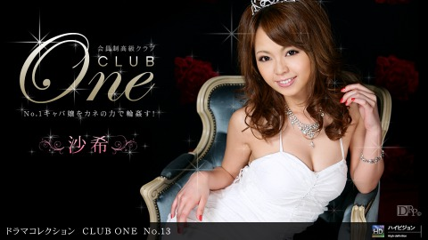 Saki: CLUB ONE No.13