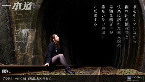 Namie: グラドル vol.055 廃墟ニ魅セラレテ
