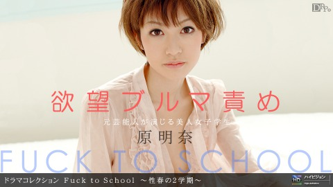Akina Hara: Fuck to School 〜性春ノ2学期〜