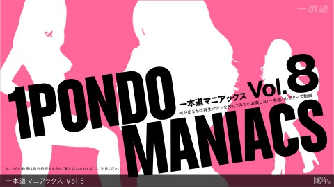 一本道マニアックス Vol.8