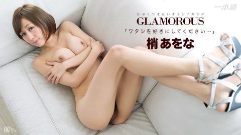 グラマラス 梢アヲナ