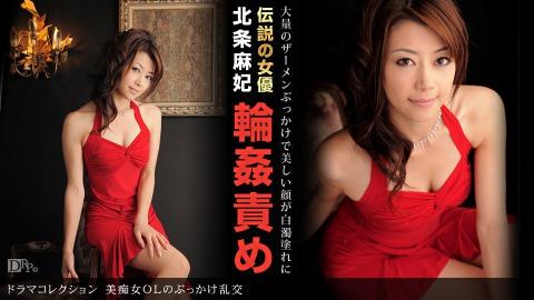 Asahi Hojo: 美痴女OLノブッカケ乱交