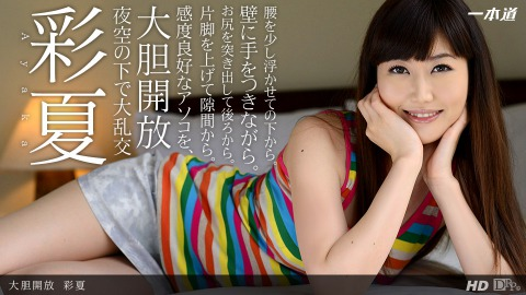 Ayaka: 大胆開放