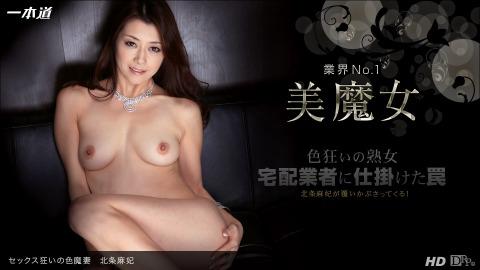 Asahi Hojo: セックス狂イノ色魔妻