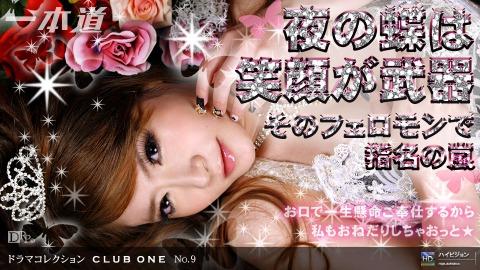 Kanon Fubuki: CLUB ONE No.9 〜最甘アゲハ出勤〜