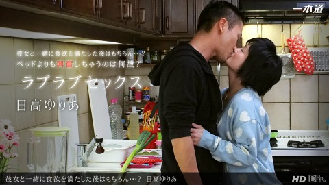Yuria Hidaka: 彼女ト一緒ニ食欲ヲ満タシタ後ハモチロン・・・?