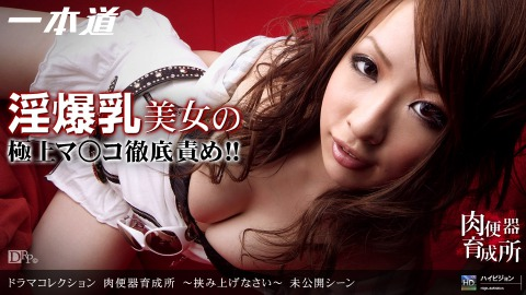 Momoka Hayami: 肉便器育成所 〜挟ミ上ゲナサイ〜 未公開シーン