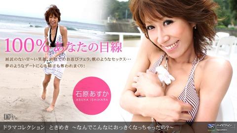 Asuka Ishihara: トキメキ5 〜ナンデコンナニオッキクナッチャッタノ?〜