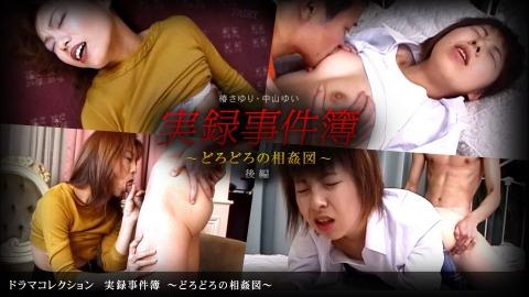 : 実録事件簿 〜ドロドロノ相姦図〜 後編