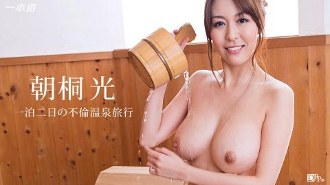 ソウダ、人妻ト温泉ニ行コウ