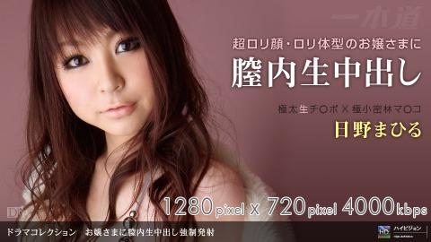 Mahiro Hino: オ嬢サマニ膣内生中出シ強制発射