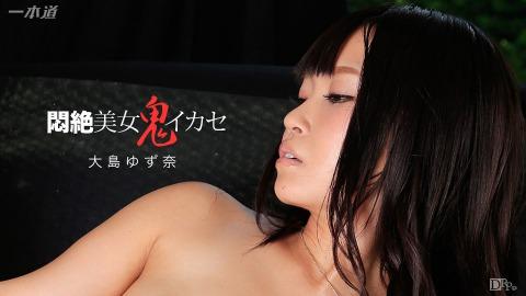 悶絶美女鬼イカセ 大島ユズ奈