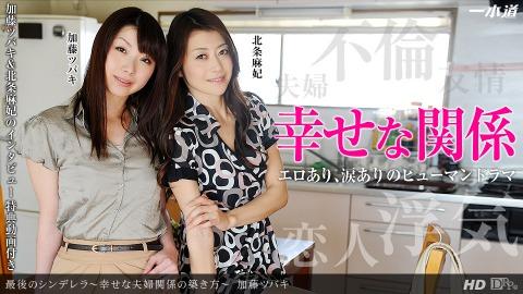 PERFECT Asahi Hojo & TsuBaKi Kato: 最後ノシンデレラ〜幸セナ夫婦ノ関係ノ築キ方〜 GOOD