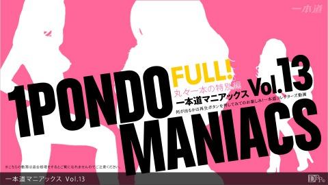 一本道マニアックス Vol.13 FULL!