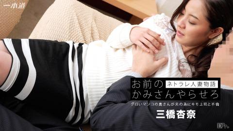 オ前ノカミサンヤラセロ 三橋杏奈