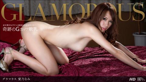 Nami Itoshino: グラマラス 愛乃ナミ