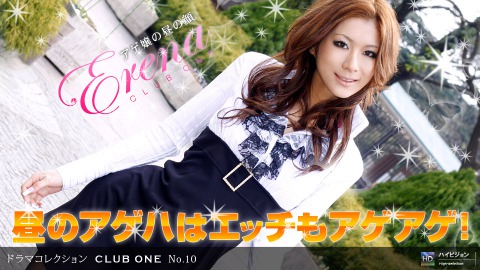 CLUB ONE No.10 〜昼ノ蝶〜