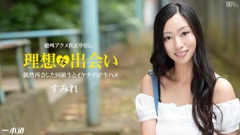 Sumire: 同級性〜セフレトノ再会ニ人妻大興奮アクメ〜