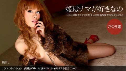 Hime Sakura: 高級デリヘル嬢ノスペシャル3P中出シコース