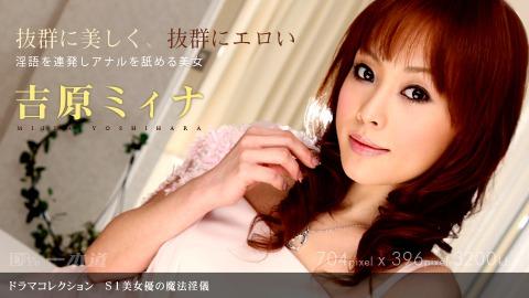 Miina Yoshihara: S1美女優ノ魔法淫儀
