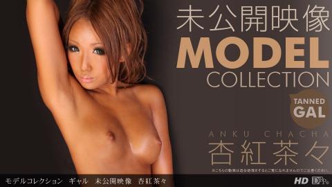 モデルコレクション ギャル 未公開映像 杏紅茶々