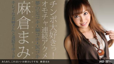 Mami Asakura: アラアラ、コレハイイオ姉サンデスネ
