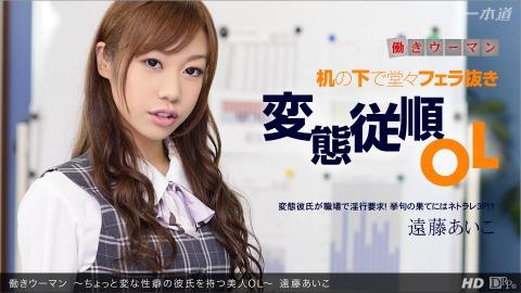 Aiko Endo: 働キウーマン 〜チョット変ナ性癖ノ彼氏ヲ持ツ美人OL〜