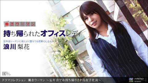 Rika Namikawa: 働キウーマン 〜忘年会デオ持チ帰リサレル女子社員〜