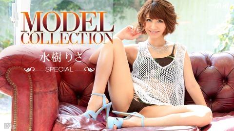 モデルコレクション スペシャル 水樹リサ